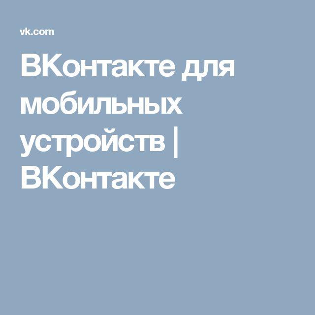 ВКонтакте для мобильных устройств | ВКонтакте