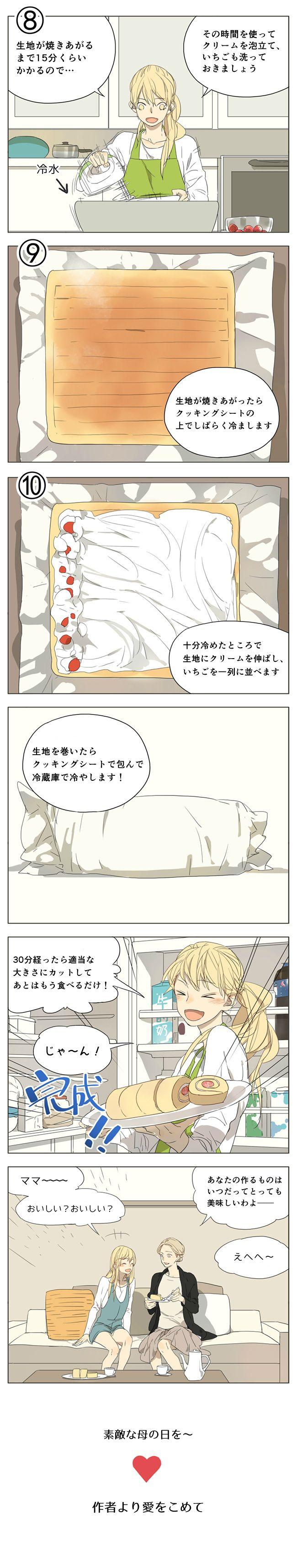 她们的故事/坛九/their story/tanjiu/彼女たちの物語/日本語に訳してみた/クッキング②