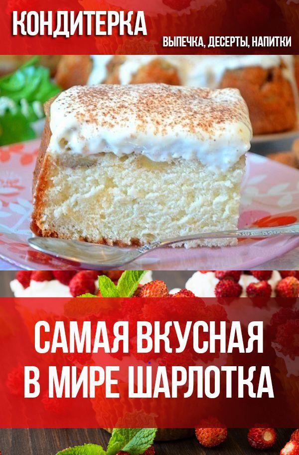 Samaya Vkusnaya V Mire Sharlotka Eda Kulinariya Vkusno Recepty
