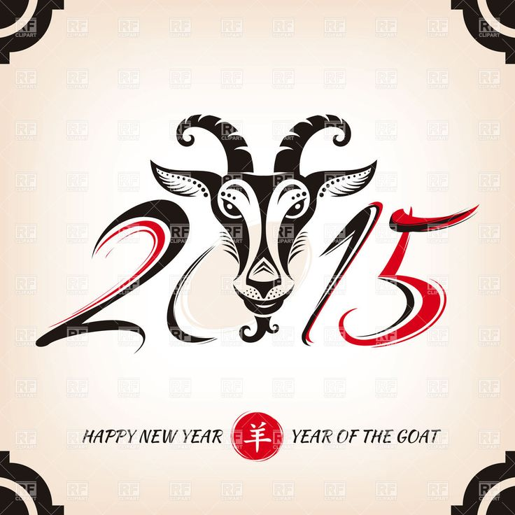 Chinese New 2015 Year Greeting Card With Goat Royalty Free ...