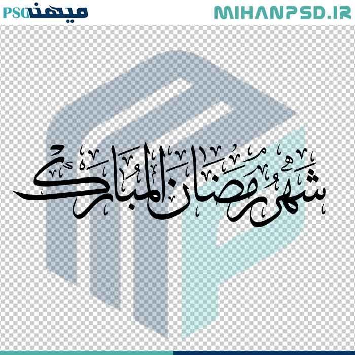 فایل شهر رمضان Png Tech Company Logos Company Logo Ibm Logo
