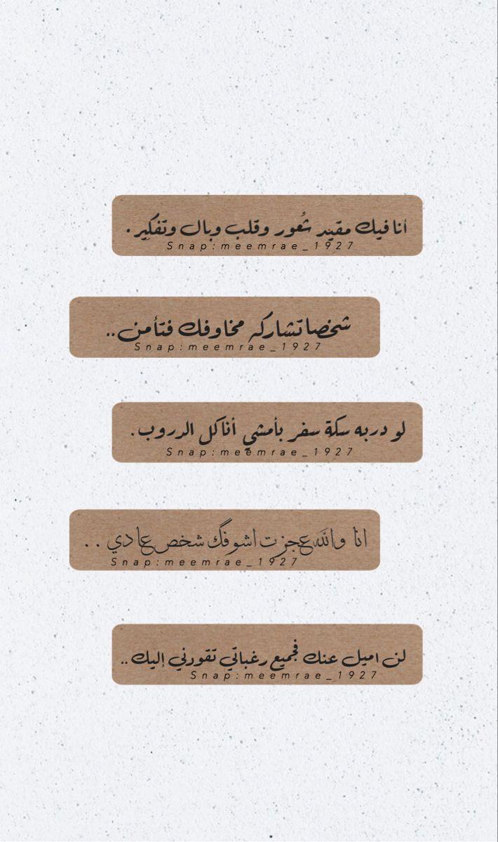 Pin By ميم الفيصل On اقتباسات هيدرات ميم Iphone Wallpaper Quotes Love Love Smile Quotes Love Quotes Wallpaper