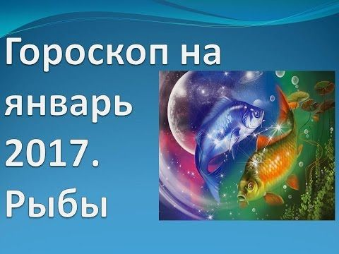 Гороскоп на январь 2017. Рыбы. Смотри видео!