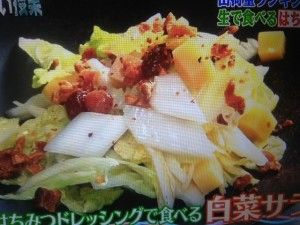 生で食べる白菜サラダ