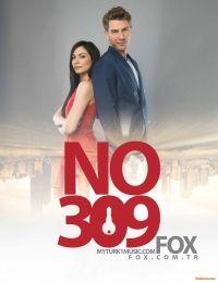 Сериал Номер 309 No: 309 смотреть онлайн бесплатно!