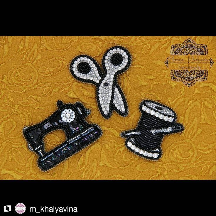 #Repost @m_khalyavina (@get_repost) ・・・ Представляю вашему вниманию швейную мини-коллекцию брошей. Стоимость - 1000 руб за каждую ❌Швейная машинка продана #m_khalyavina_вналичии