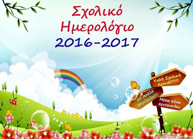Μέσα σ'ένα σεντουκάκι...: Σχολικό Ημερολόγιο 2016-2017