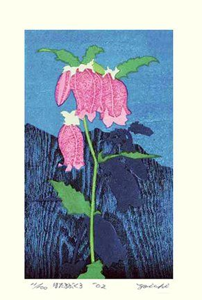 Artist: Yoichi Watanabe. Keywords: flower floral modern contemporary style woodblock woodcut print picture hanga japan japanese orient oriental asia asian art readercollection.com spotted bellflower