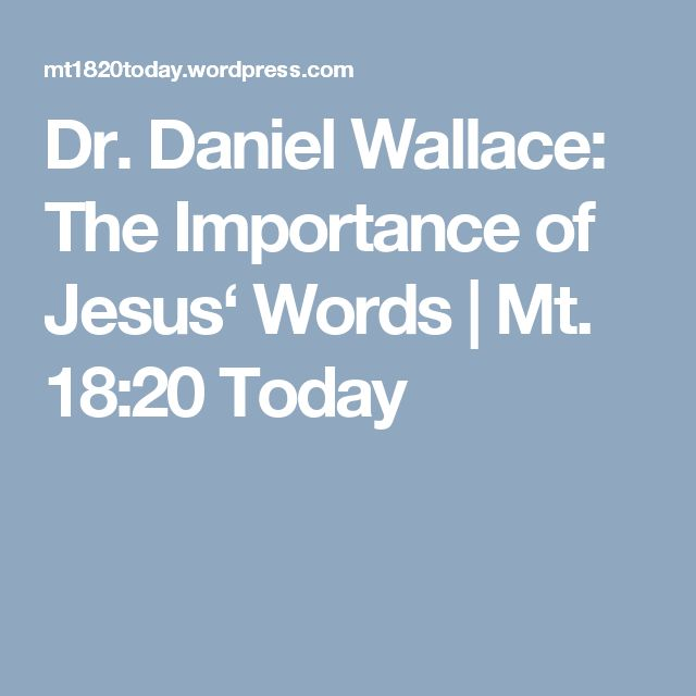 Dr. Daniel Wallace: The Importance of Jesus' Words | Mt. 18:20 Today