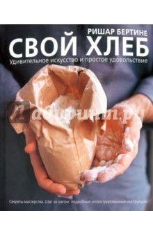 Ришар Бертине - Свой хлеб. Удивительное искусство и простое удовольствие обложка книги