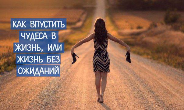 Как впустить чудеса в жизнь, или жизнь без ожиданий ~ Трансерфинг реальности