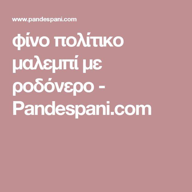 φίνο πολίτικο μαλεμπί με ροδόνερο - Pandespani.com