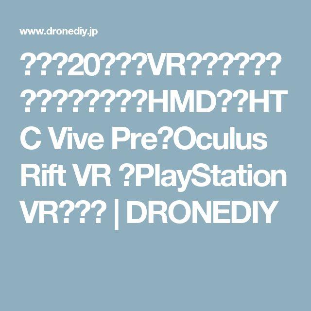 【主要20機種】VRヘッドマウントディスプレイ(HMD)。HTC Vive Pre、Oculus Rift VR 、PlayStation VRなど。   DRONEDIY