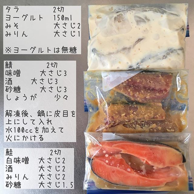 タラの味噌みりんヨーグルト漬け 鯖の味噌煮 鮭の西京漬け 料理 レシピ レシピ 下味冷凍レシピ