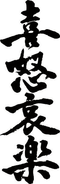 "Japanese phrase 喜怒哀楽 ki do ai raku ""human emotions (joy, anger, pathos, and humor) """