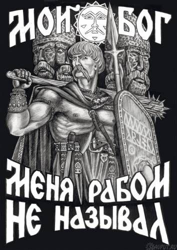 rodobozhie.ru photo khudozhniki_slavjanisty andrej_guselnikov_prirodnyj_panteon_slavjano_rusov moj_bog_menja_rabom_ne_nazyval 16-0-1418