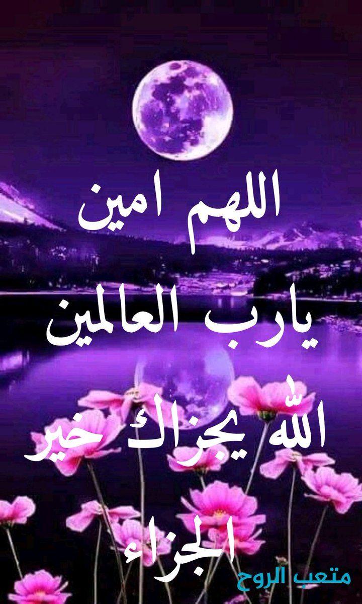 متعب الروح On Twitter اللهم امين يارب العالمين Neon Signs Poster Neon