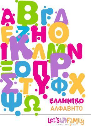 Αρχείο νέων - LetsFamily.gr Διασκέδαση, εκπαίδευση για γονείς και παιδιάΜαθαίνω…