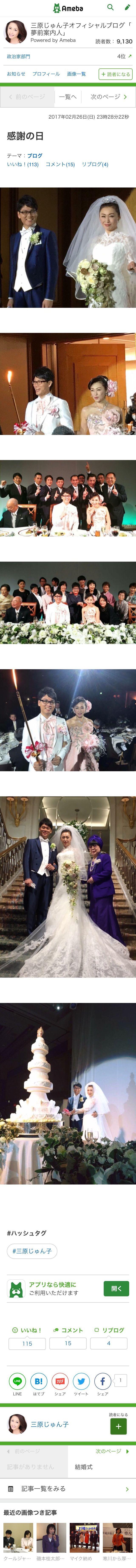 2017年02月26日(日) 23時28分22秒 感謝の日 / 三原じゅん子 #結婚 #感謝 #三原じゅん子