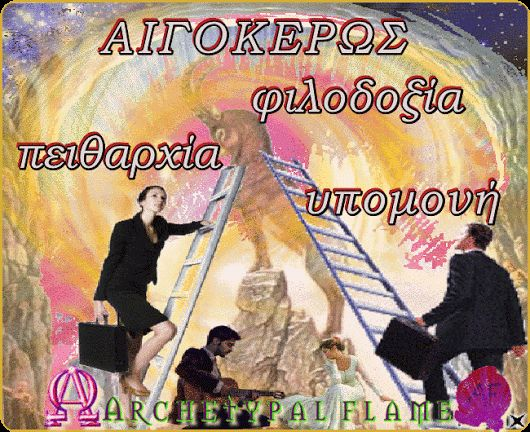 Archetypal Flame - Αιγόκερως       LIKE ♡ ☯ ∞ ☼COMMENT♡ ☯ ∞ ☼SHARE ♡ ☯ ∞ ☼TAG Ο μήνας του Αιγόκερω αγαπημένες ψυχές, Οπως διαβάζουμε από την αστρολογία θετικά χαρακτηριστικά των Αιγοκέρων είναι : Φιλοδοξία, πειθαρχία, υπομονή Ευλογίες στους Αιγοκέρους και σε όλους σας, Αγάπη και Φως ♡ ☯ ∞ ☼ #Archetypal #Flame #quotes #zondiac #astrology #love #light #agape #fos #gif #GIFS #Capricorn  #health #beauty #inspiration #like #comment #share #tag