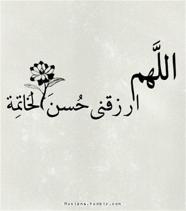 اللهم ارزقني حسن الخاتمة