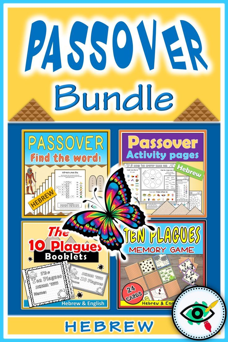 Passover Kids Activities And Games [ 1104 x 736 Pixel ]