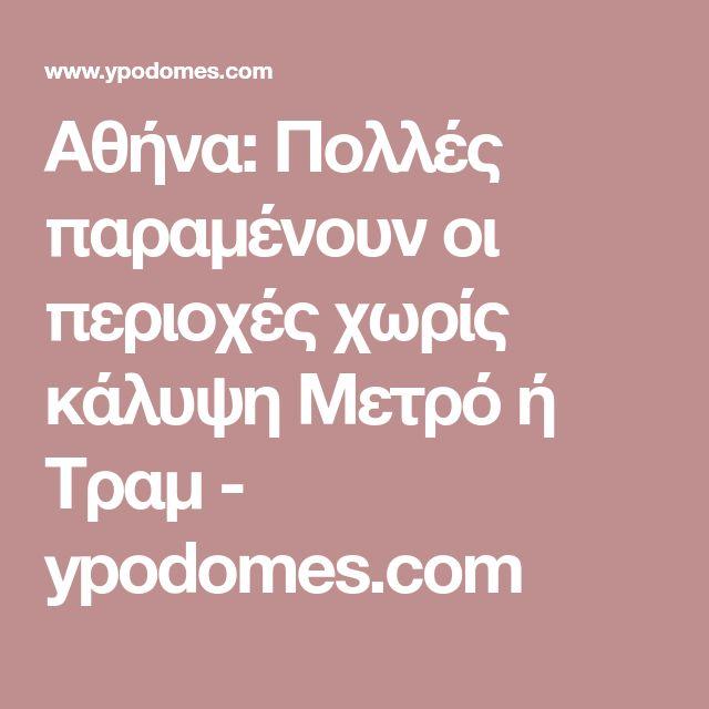 Αθήνα: Πολλές παραμένουν οι περιοχές χωρίς κάλυψη Μετρό ή Τραμ - ypodomes.com