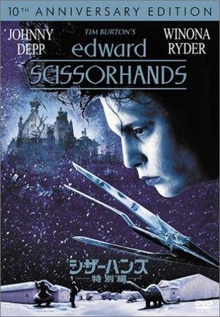 Tim Burton Edward Scissorhands