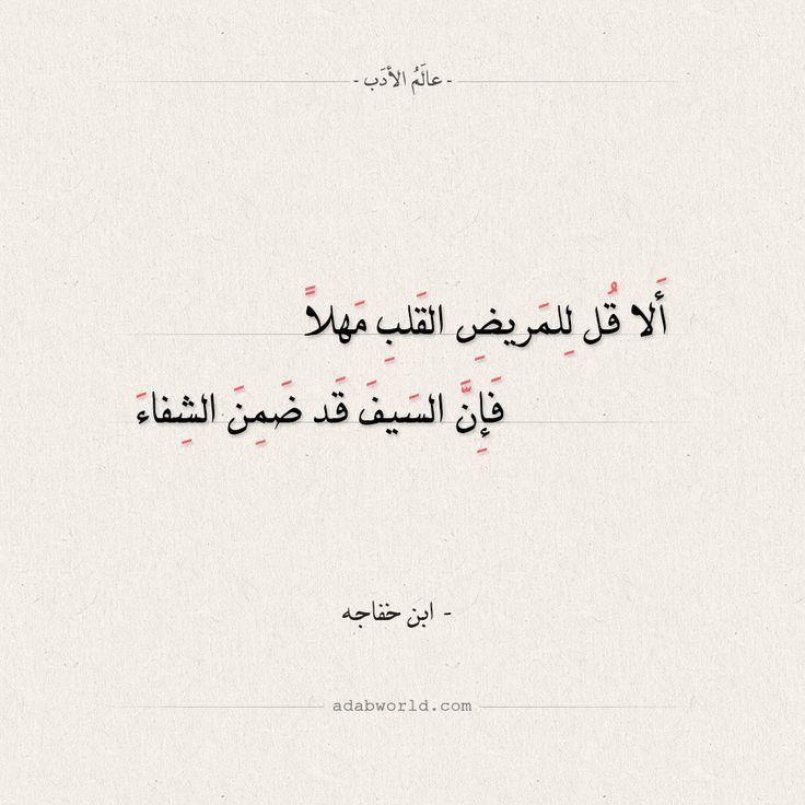شعر ابن خفاجه ألا قل للمريض القلب مهلا عالم الأدب Math Arabic Calligraphy Math Equations