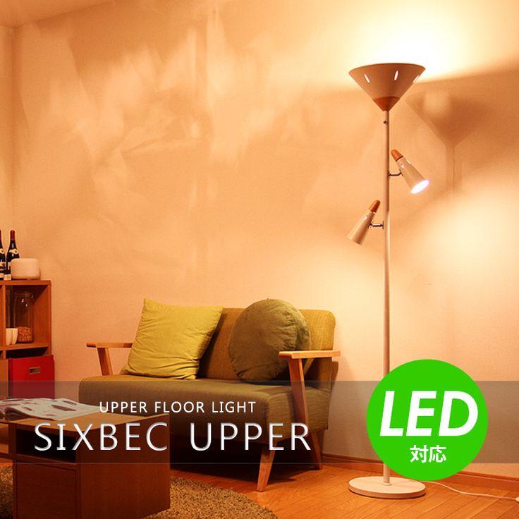 照明 フロアライト アッパーライト 床 間接照明 スタンドライト。500円クーポン利用可★【送料無料】間接照明 照明 スタンドライト 3灯 シスベックアッパー[SixbecUpper]BBF-018 ボーベル フロアライト アッパーライト フロアランプ 北欧 おしゃれ 寝室 インテリア| 照明器具 led フロア ライト リビング用 居間用 フロアスタンド