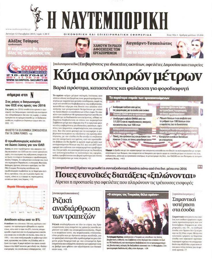Εφημερίδα ΝΑΥΤΕΜΠΟΡΙΚΗ - Δευτέρα, 12 Οκτωβρίου 2015