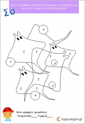 Από τις πιο ωραίες και χρήσιμες ασκήσεις τις ιστοσελίδας μας. Θεματικές σελίδες ζωγραφικής σε ασπρόμαυρη μορφή με τις περιοχές σημαδεμένες από γράμματα κεφαλαία και πεζά . Τα παιδιά βλέπουν την εικόνα της οποίας η λέξη ξεκινάει από το γράμμα που μαθαίνουμε και αναγνωρίζοντας το κάθε γράμμα το ταυτίζει με εκείνο που αντιστοιχεί στο χρώμα που αναφέρει η άσκηση και έτσι ζωγραφίζει το σκίτσο. Στο τέλος μετράει πόσα κεφαλαία και πόσα μικρά γράμματα χρωμάτισε και γράφει τους αριθμούς