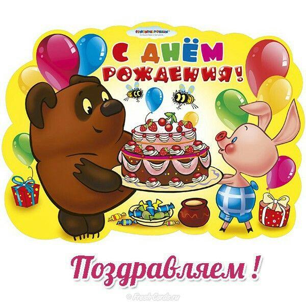 Поздравление с днем рождения для детей