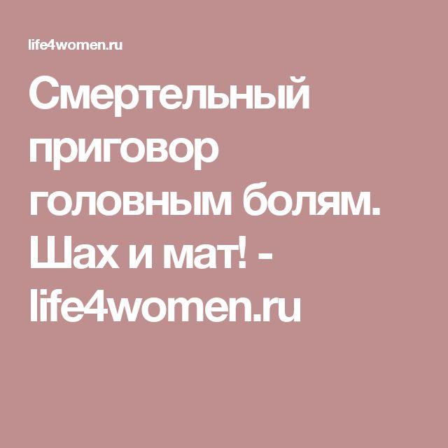 Смертельный приговор головным болям. Шах и мат! - life4women.ru