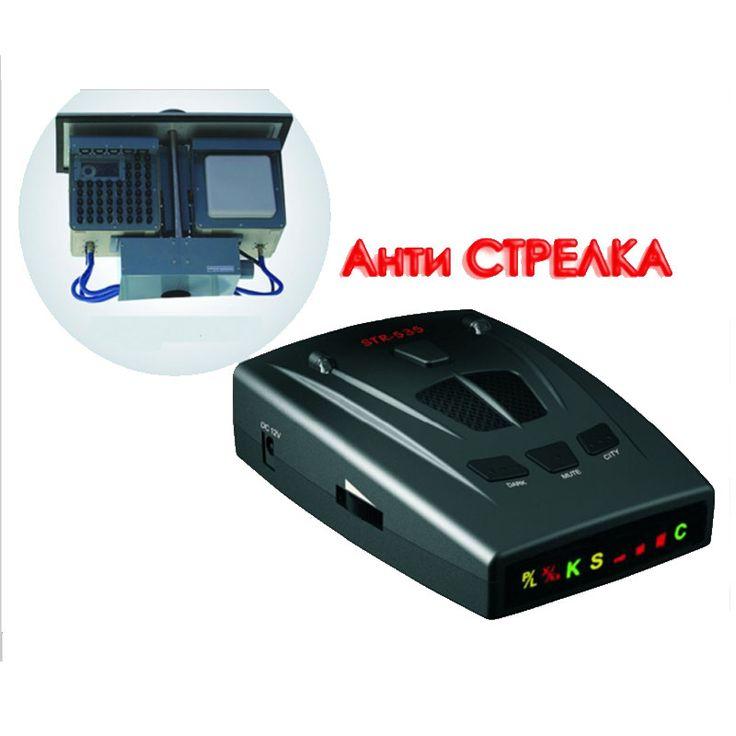 2015 terbaik sistem alarm merek mobil anti radar mobil detector strelka radar laser detektor radar mobil str 535 untuk Rusia-detektor