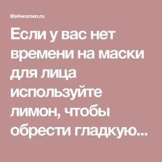Если у вас нет времени на маски для лица используйте лимон, чтобы обрести гладкую кожу за несколько минут! - life4women.ru