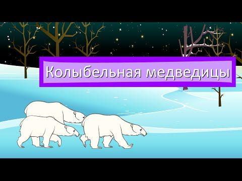 Колыбельная медведицы | Bear Lullaby in Russian - YouTube