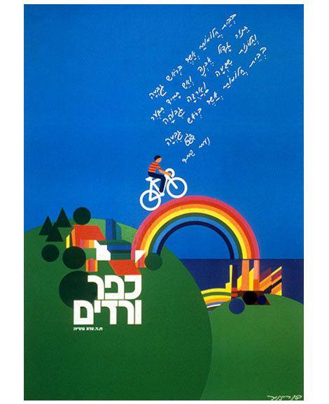 Poster by Dan Reisinger