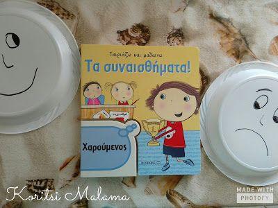 Κορίτσι Μάλαμα: Βιβλιο-παίζουμε: Ταιριάζω και μαθαίνω τα συναισθήματα!
