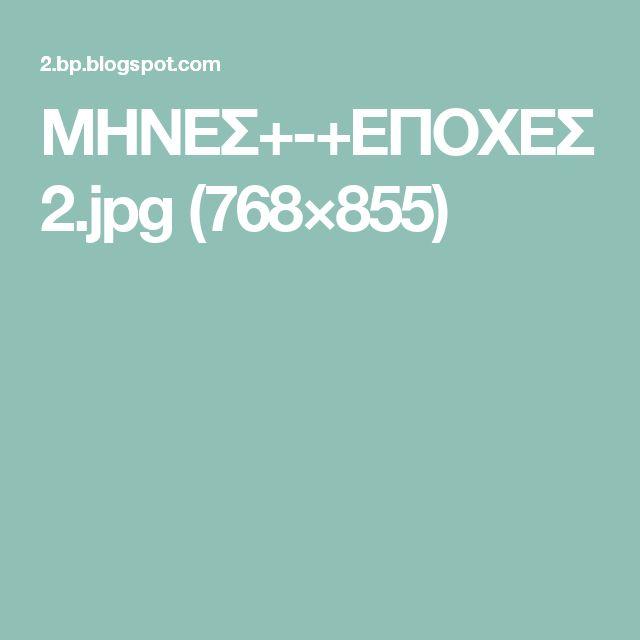 ΜΗΝΕΣ+-+ΕΠΟΧΕΣ2.jpg (768×855)