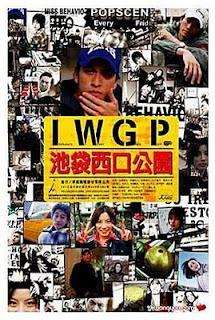 「池袋ウエストゲートパーク(IWGP)」を語ろう!