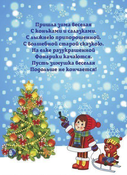 стихи о зиме: 25 тыс изображений найдено в Яндекс.Картинках