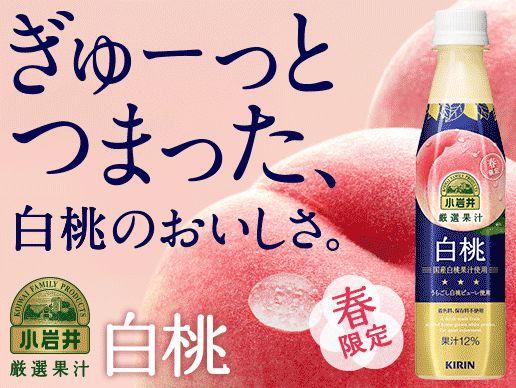 小岩井 厳選果汁 白桃 春限定 ぎゅーっとつまった、白桃のおいしさ。
