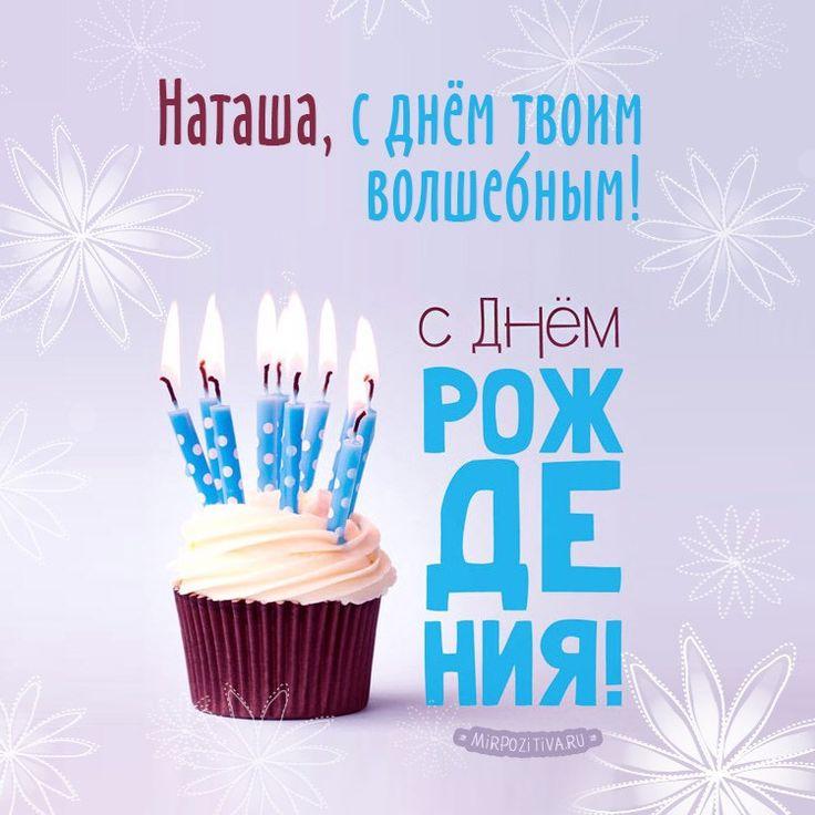 Наташу поздравить с днем рождения оригинальной открыткой