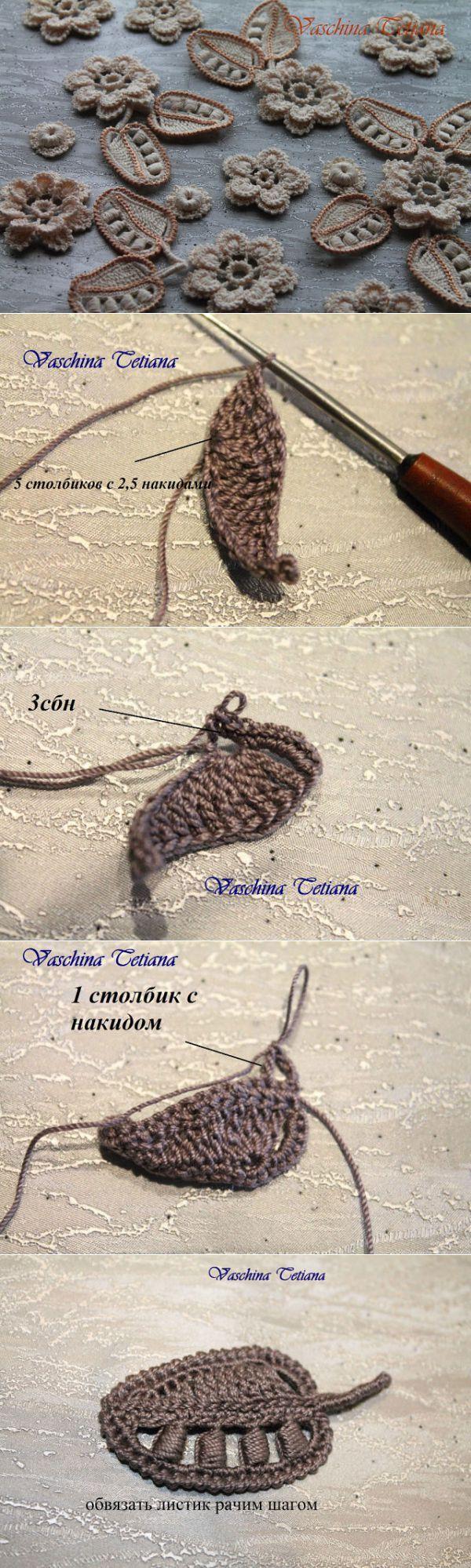 вязаные листья. | Ирландское кружево. | Постила