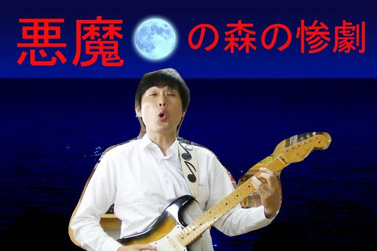 聖飢魔Ⅱが好きなのは芥川賞の羽田圭介さんだけじゃないぞ。蝋人形の館の出だしだけで証明してみた!I am lucky man カネちゃんのテレビ
