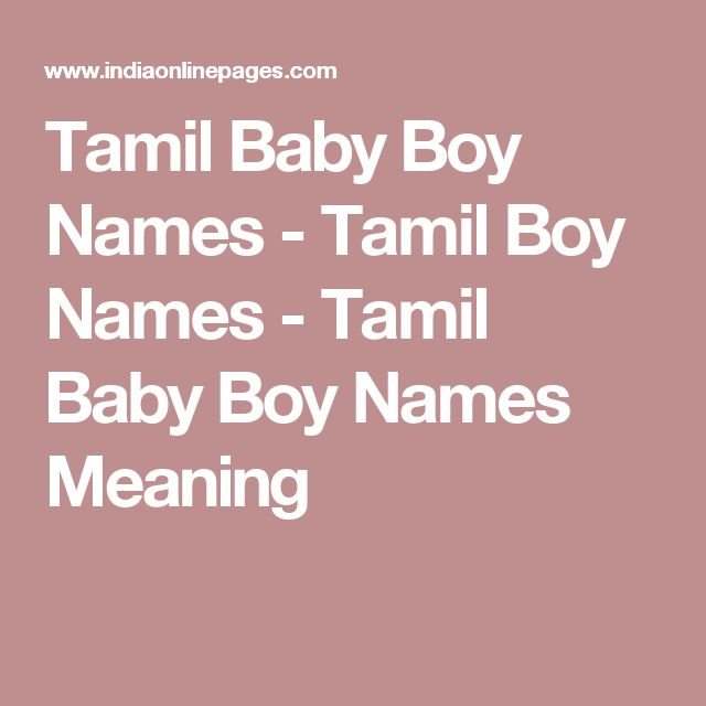 Tamil Baby Boy Names - Tamil Boy Names - Tamil Baby Boy Names Meaning