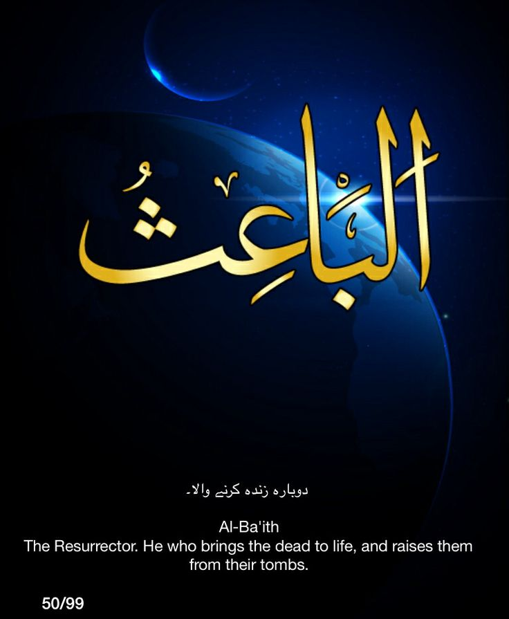 Al-Ba'ith. The Resurrector.  He who brings the dead to life and raises them from their tombs.