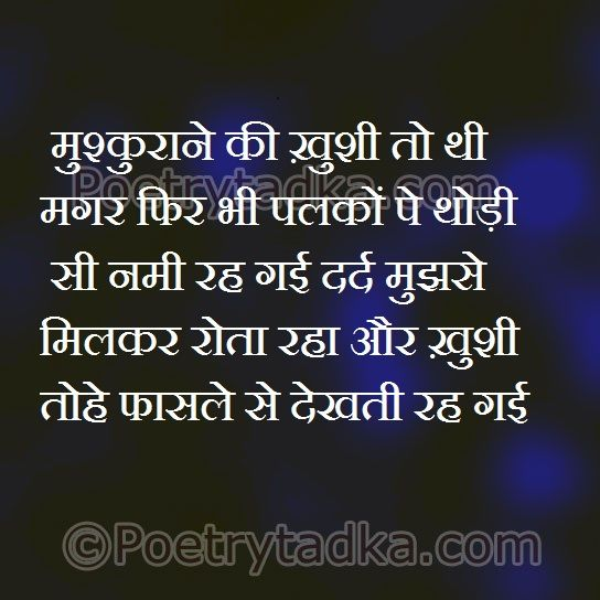 Feeling Sad Quotes In Hindi: What Is The Meaning Of Feeling In Hindi