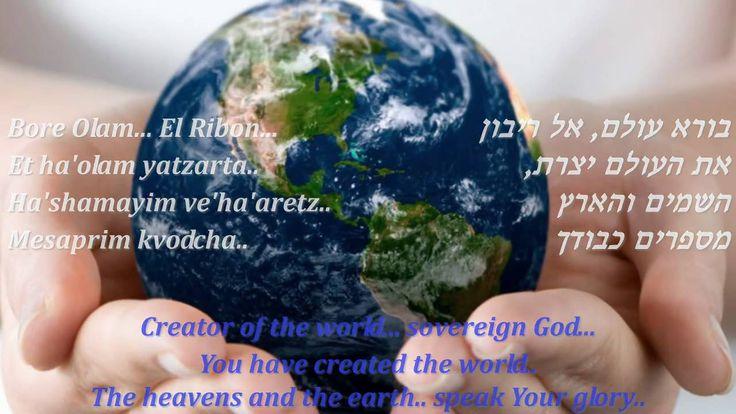 בורא עולם, אל ריבון